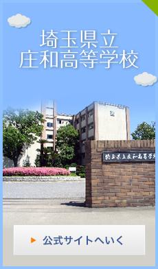 埼玉県立庄和高等学校