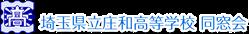 埼玉県立庄和高等学校 同窓会